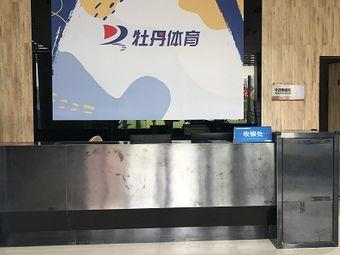 牡丹游泳馆(三盛国际馆)
