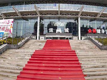 中龙奥冠会展运动城