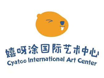 嬉呀涂国际艺术中心(昆山校区)