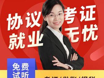 重庆麦积会计培训学校(鱼洞校区)