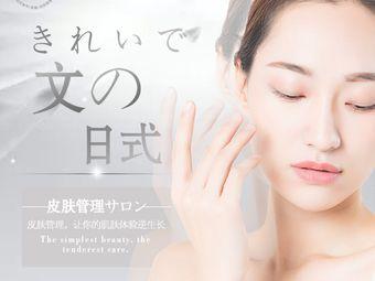 文·日式の小颜皮肤管理