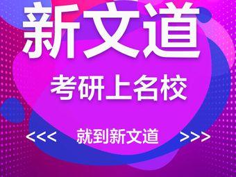 新文道考研(南昌总部)