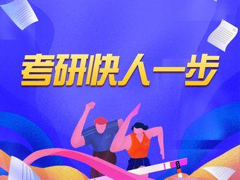 华新教育·文登考研