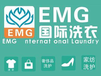 EMG国际洗衣(酒城宾馆店)