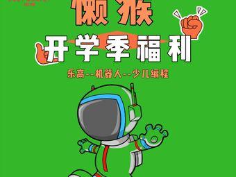 懒猴机器人编程(银盆岭校区)