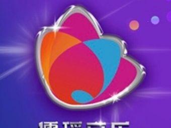儒瑶音乐艺术培训中心