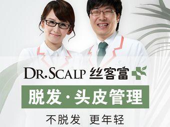 韩国丝客富脱发•白发•养发头皮管理(江阴南街店)
