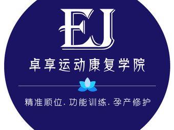 EJ卓享运动康复学院(一中店)