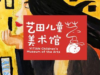 艺田儿童美术馆
