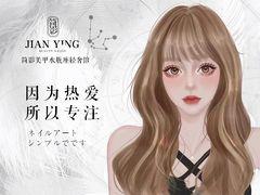JY简影美甲·水瓶座轻奢馆的图片