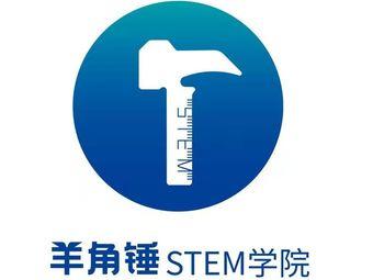 羊角锤STEM创造力中心(曲江校区)