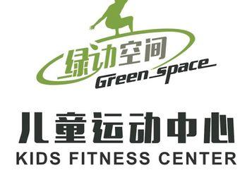 绿动空间儿童运动中心