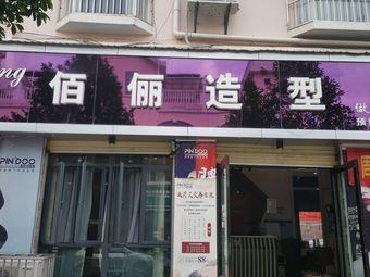 佰俪造型(半城巷店)