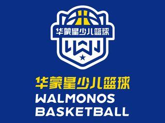 华蒙星少儿篮球俱乐部