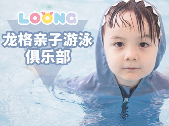 龙格亲子游泳俱乐部(慈溪中心)