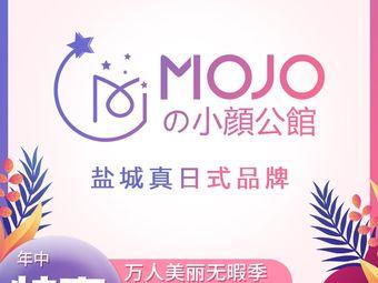 MOJOの小颜公馆日系美甲美睫美容(南金鹰店)