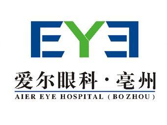 亳州爱尔眼科医院