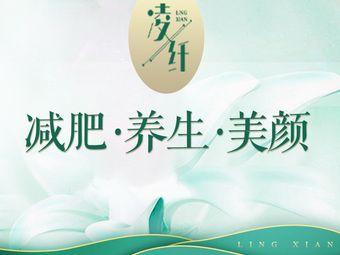 凌纤专业瘦身养生中心(世茂店)