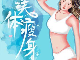 西江月经络排毒减肥养身