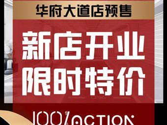 100%Action百分百行动健身(凯德新南店)
