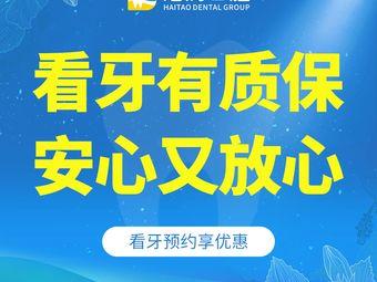 海涛口腔医院数字化·矫正·种植中心(咸阳秦都院)