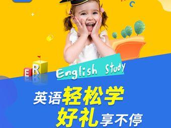 洪恩儿童英语(望景汇直营校区)