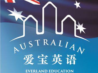澳大利亚爱宝教育英语学校