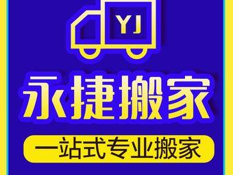 宁波永捷搬家公司