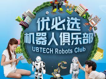 优必选机器人智能教育广西基地(金浦路金湖帝景店)