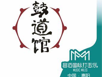 鼓道馆乐器体验中心(淡水店)