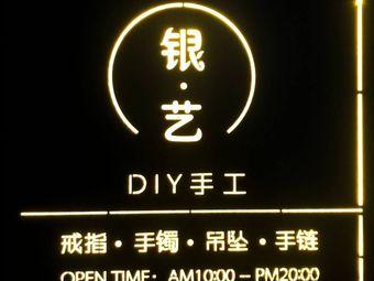 银艺DIY戒指  手镯 手工坊