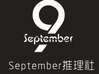 September玖月剧本推理社