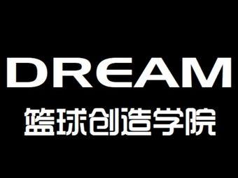 DREAM篮球创造学院