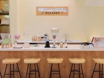 123 Home Cooking 厨艺生活体验馆