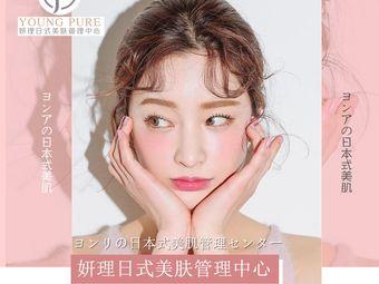 妍理日式美膚管理中心