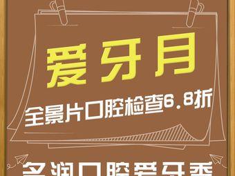 名润口腔种植牙中心(仙林大学城店)
