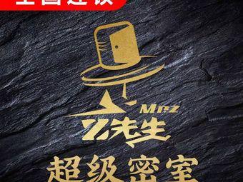 Z先生超级密室(凤凰城店)