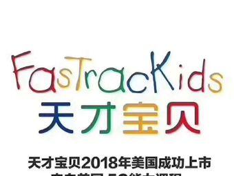 FasTrac Kids天才宝贝(巨野店)
