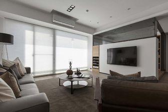 15-20万110平米三室两厅现代简约风格客厅效果图