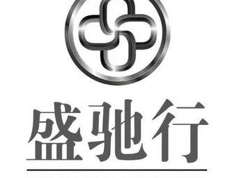 盛驰行(河东店)