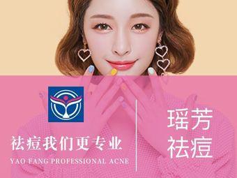 瑶芳专业祛痘(北滘旗舰店)