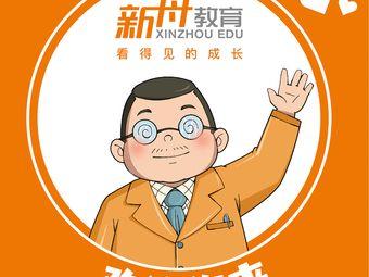 新舟教育(浦东旗舰校区)