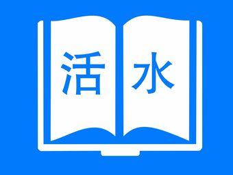 活水来·自习室(濠江店)
