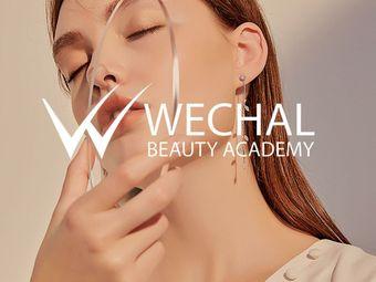 薇晨Wechal皮肤护理中心