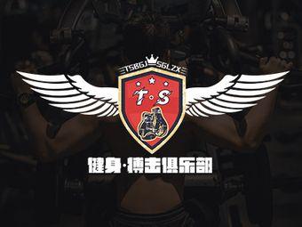 T·S健身·搏击俱乐部