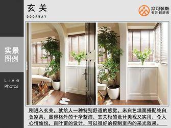 5-10万一室两厅北欧风格玄关装修案例
