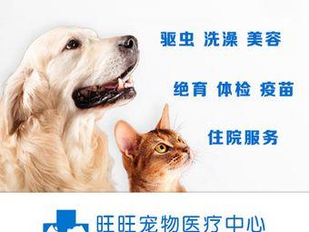 旺旺宠物医疗中心