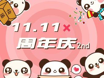六艺熊猫艺术学院(攀成钢旗舰店)