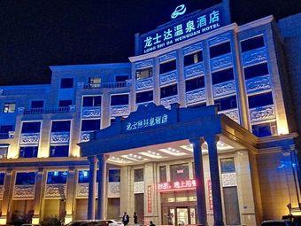 龙士达温泉酒店休闲中心