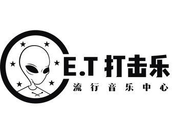 E.T打击乐流行音乐中心(亚泰校区)